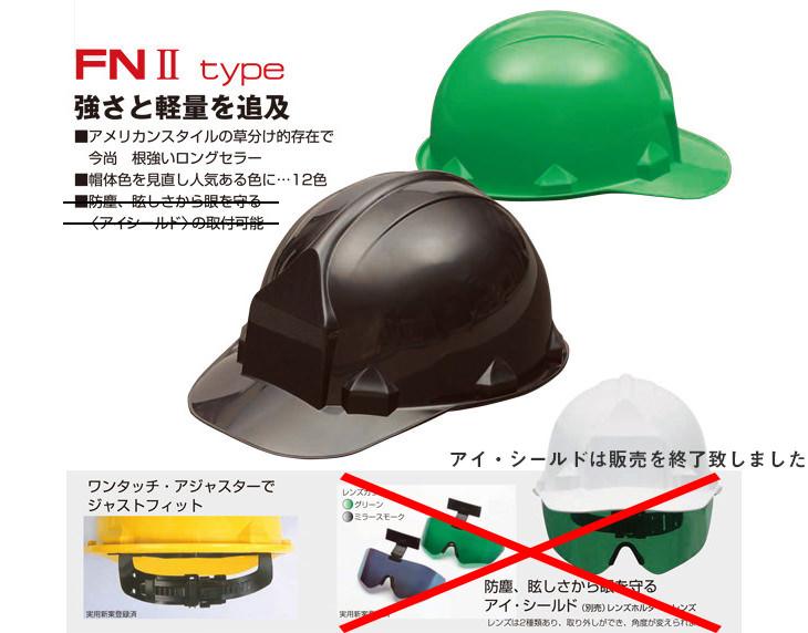 FNII-1F