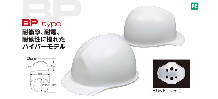 BP-3B 白