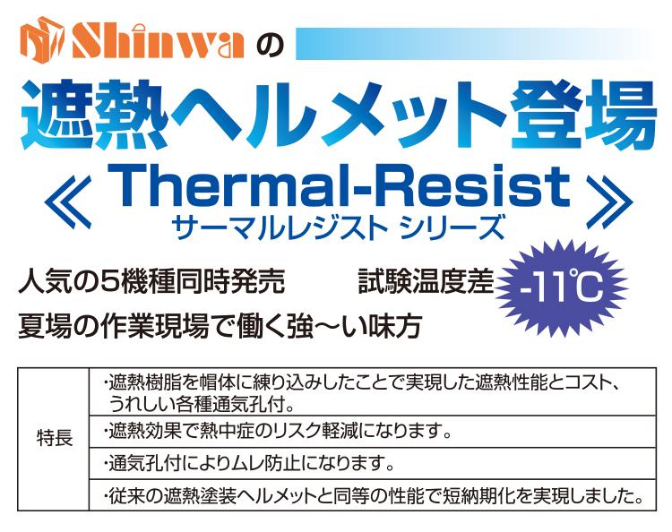 【遮熱練り込み】SS-19V型T-P式RA 着脱式クリアバイザー サーマルレジスト 熱中症対策