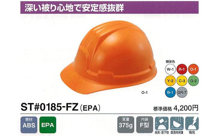 ST#0185-FZ