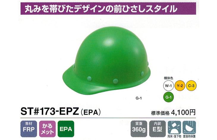 ST#173-EPZ