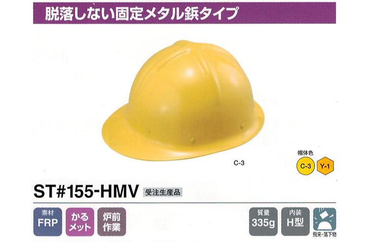 ST#155-HMV 炉前 受注生産