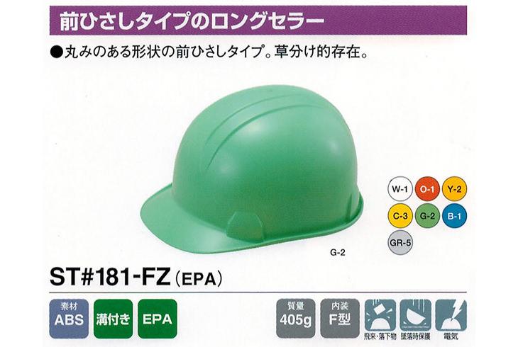 ST#181-FZ製