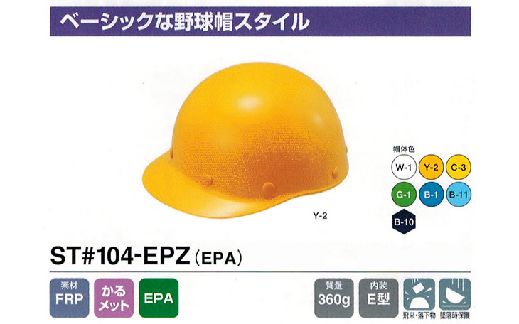 ST#104-EPZ