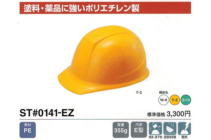 ST#0141-EZ