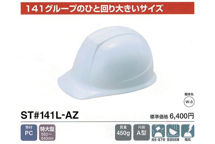 ST#141L-AZ 特大サイズ