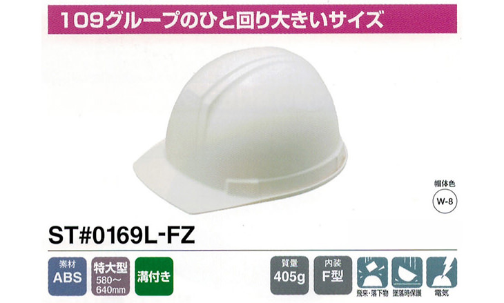 ST#0169L-FZ 特大サイズ