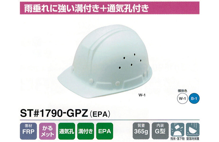 ST#1790-GPZ