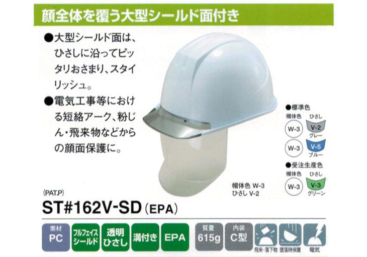 ST#162V-SD 大型シールド
