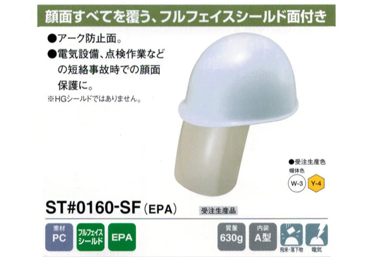 ST#0160V-SF 大型シールド