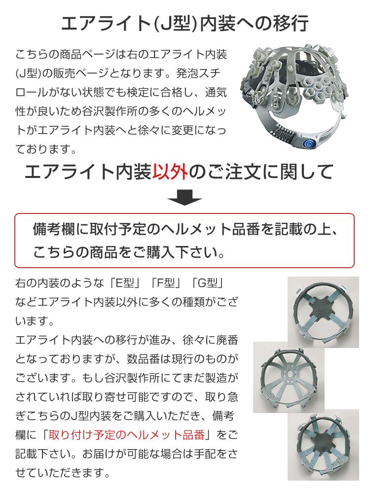 J型エアライト内装(EPA) ※ご注文時にヘルメット型番をお伝えください