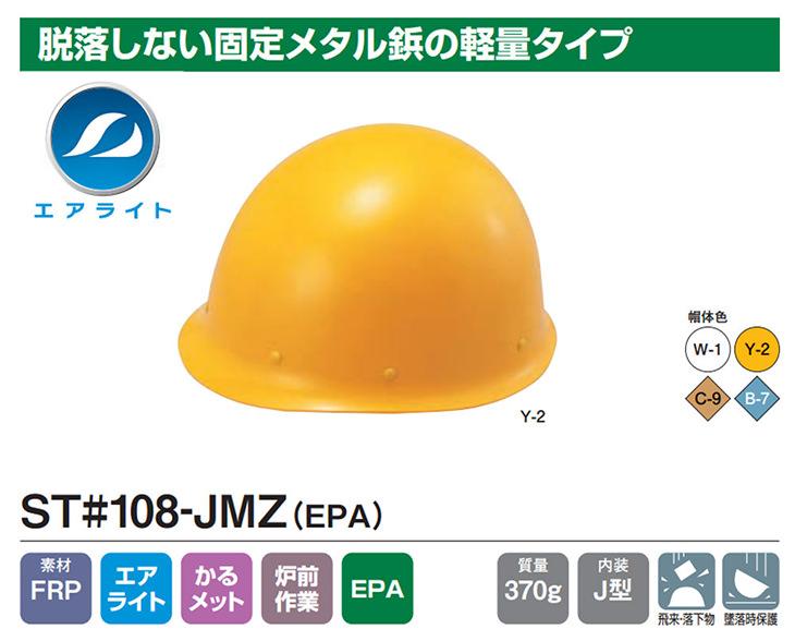 ST#108-JMZ
