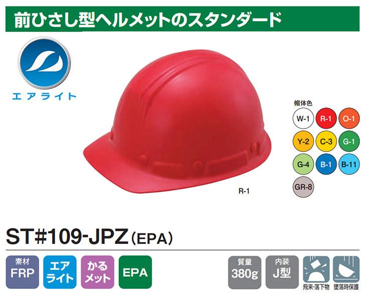 ST#109-JPZ