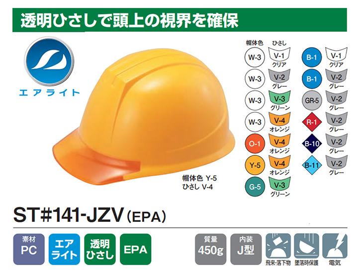 ST#141-JZV