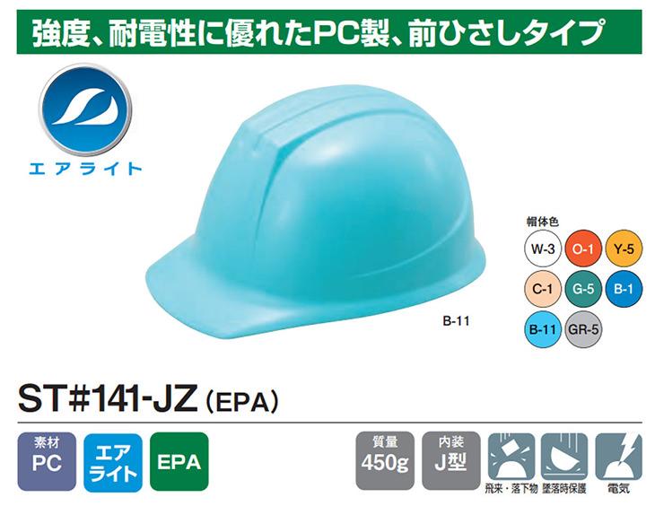 ST#141-JZ