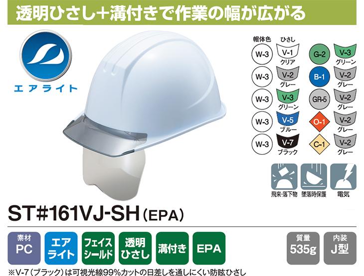 ST#161VJ-SH(161-JZV-SH)