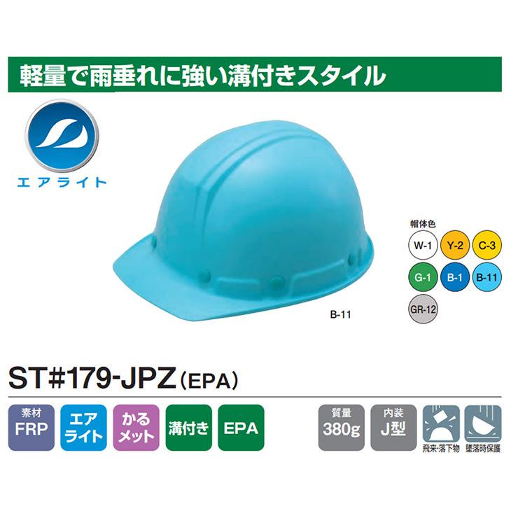 ST#179-JPZ