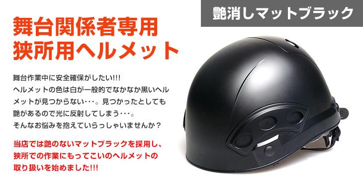 ST#1840-FZ-BL カラー:マットブラック(舞台関係者用艶消しブラックヘルメット)[1840-FZ(EPA)(BL-1)NBP20ホック留]