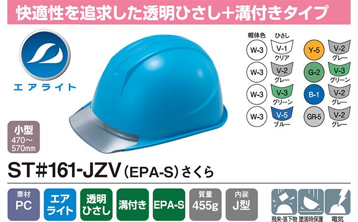 ST#161-JZV(EPA-S) 女性用ヘルメット エアライト
