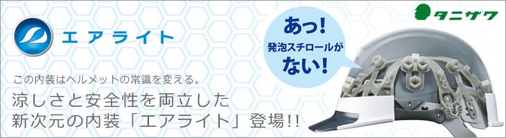 ST#161VJ-SHGR シールド内蔵(グレーシールド)