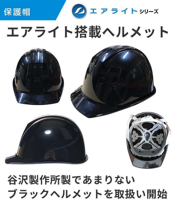 ST#0161-JZ ブラックカラー