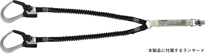 ST#572A 無双II 軽量バックル(SK)/2丁掛け ショックアブソーバ付伸縮ランヤード(第1種)(5701-2TRG)【新規格対応】