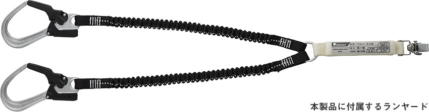 ST#572A 無双II ワンタッチバックル(OTIII)/2丁掛け ショックアブソーバ付伸縮ランヤード(第1種)(5701-2TRG)【新規格対応】