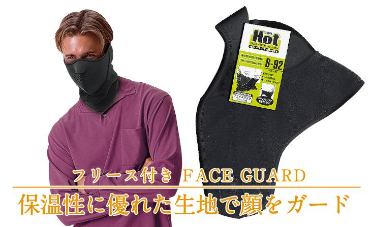 フェイスマスク(フリース付)