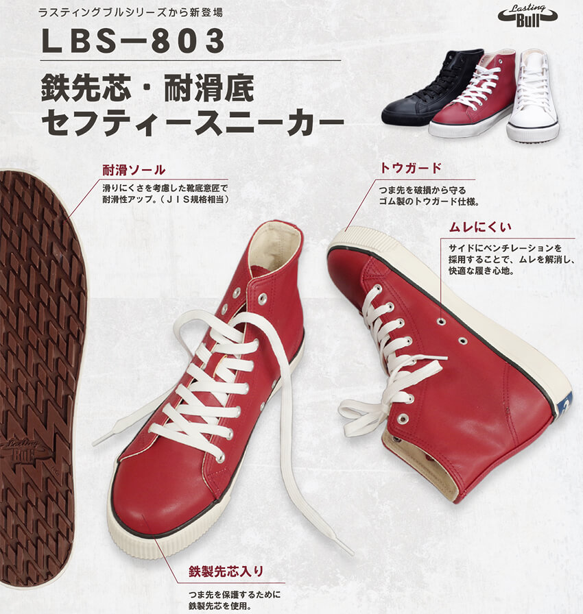 ラスティングブル LBS-803