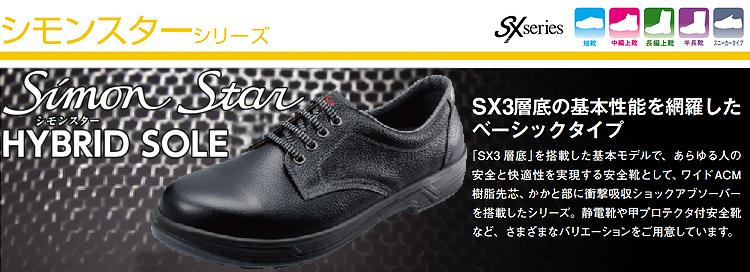 SS44黒