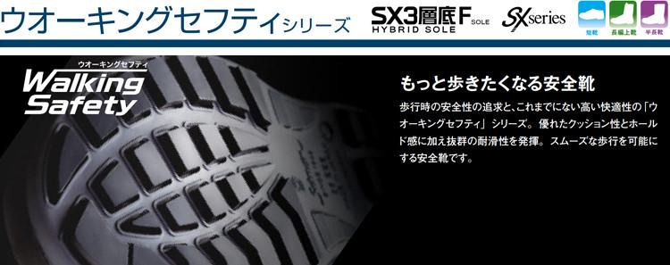 WS11黒静電靴