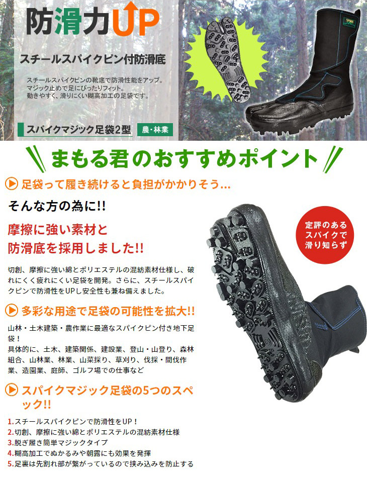 スパイクマジック足袋2型