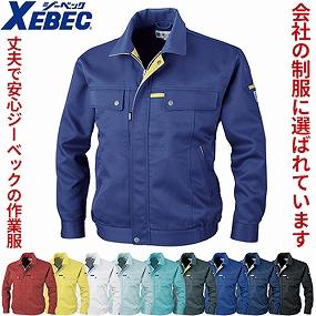 ジーベック/XEBEC 1570 クレスタ21ブルゾン 作業ブルゾン