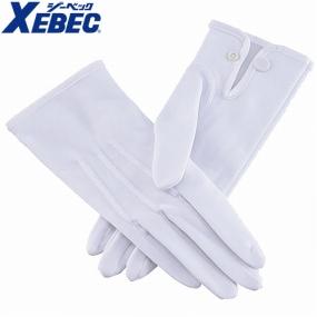 ジーベック/XEBEC 18550 白手袋 手袋