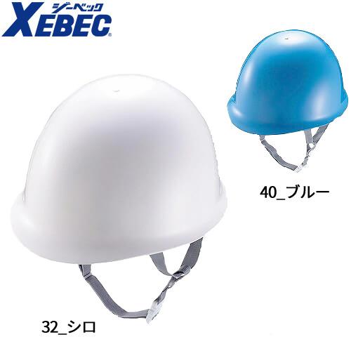 ジーベック/XEBEC 18701 ヘルメットMPタイプ 作業用ヘルメット