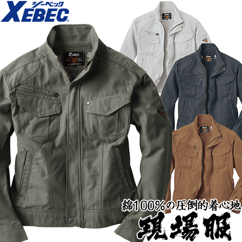 ジーベック/XEBEC 2140 ツイスト45ブルゾン 作業ブルゾン