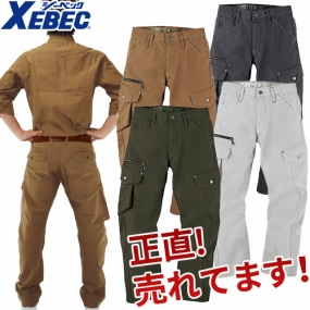 ジーベック/XEBEC 2143 ツイスト45ラットズボン カーゴパンツ