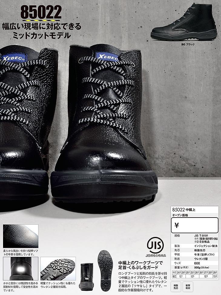 安全中編上(靴)