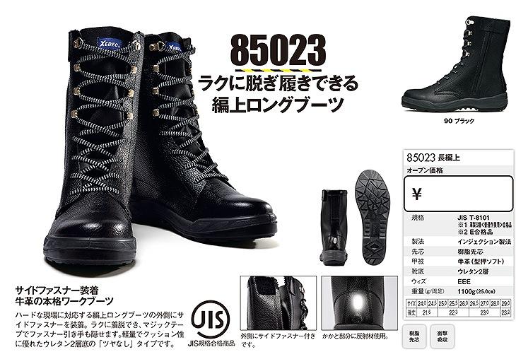 安全長編上(靴)