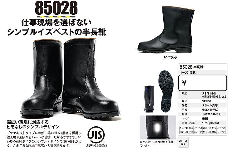 安全半長靴