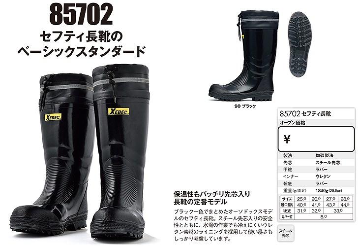 防寒セフティブーツ(安全長靴)