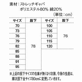 ジーベック/XEBEC 8883 KAKUDAツータックラットズボン カーゴパンツ
