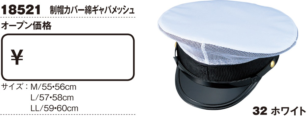 ZIP制帽カバー綿ギャバメッシュ