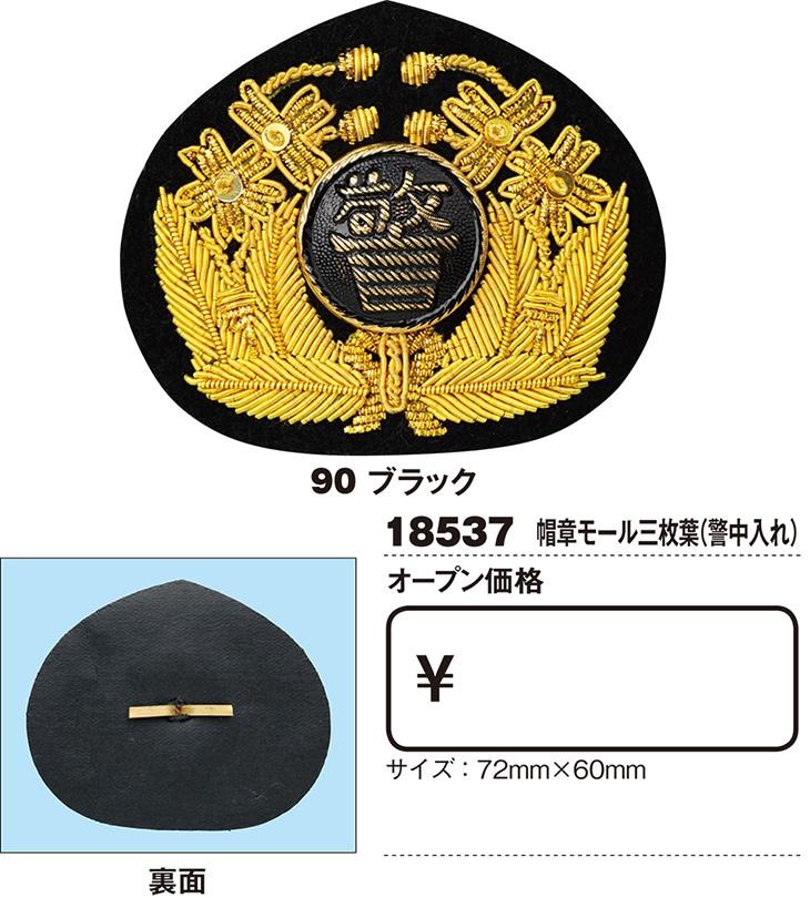 帽章 モール三枚葉(警中入れ)