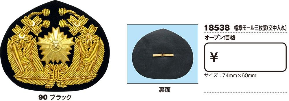 帽章 モール三枚葉(交中入れ)