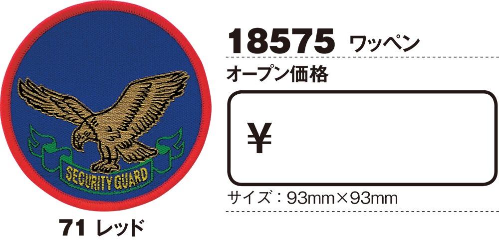 警備ワッペンC-2