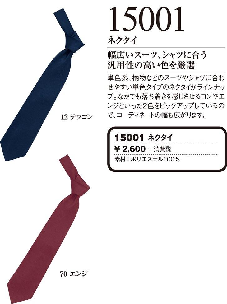ZIP警備服 ネクタイ