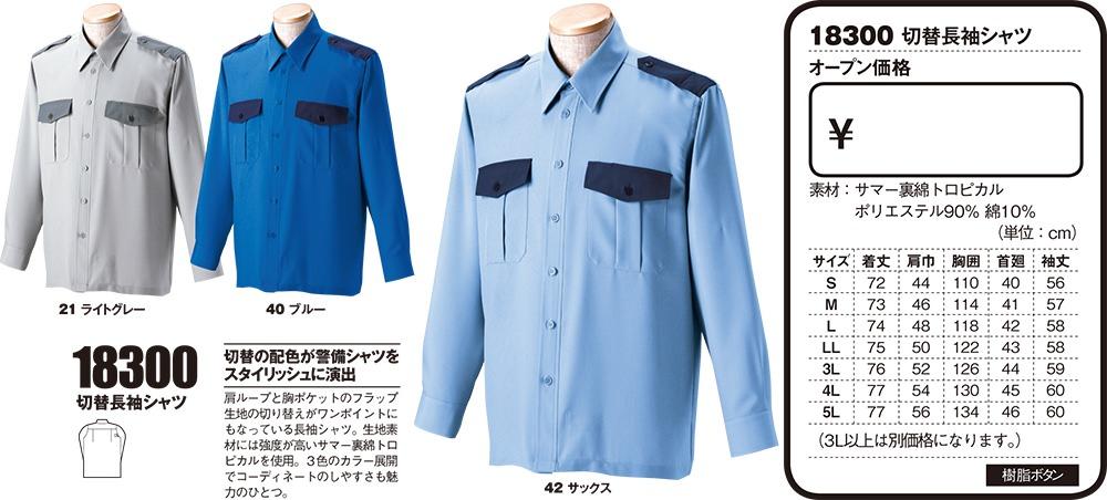 ZIP警備服 切替長袖シャツ
