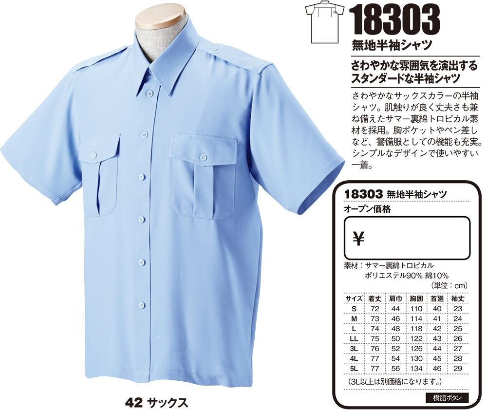 ZIP警備服 無地半袖シャツ
