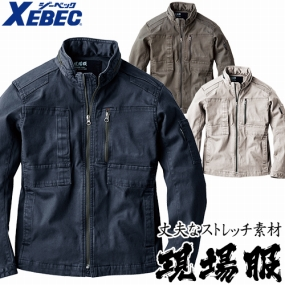 XEBEC 現場服ストレッチブルゾン 2280